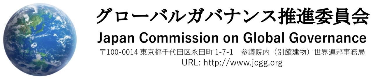 Japan Commission on Global Governance